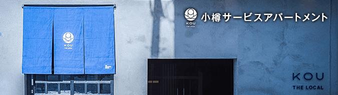 小樽サービスアパートメント