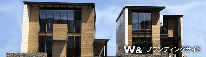 W& ブランディングサイト